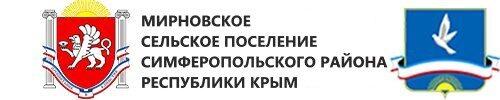 Сайт Администрации МИРНОВСКОГО СЕЛЬСКОГО ПОСЕЛЕНИЯ СИМФЕРОПОЛЬСКОГО РАЙОНА РЕСПУБЛИКИ КРЫМ