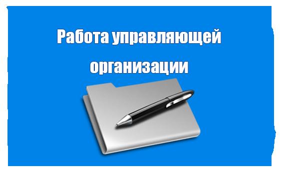 Работа управляющей организации
