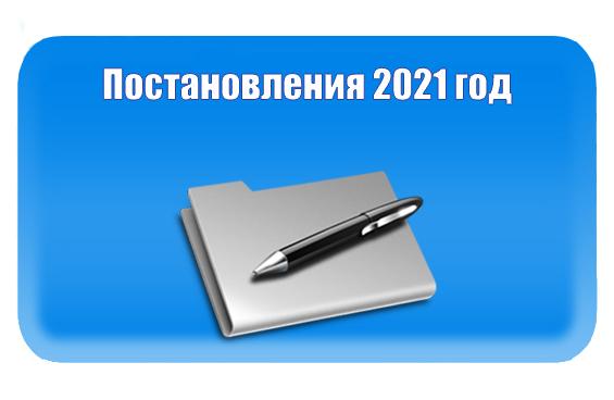 Постановления 2021 год